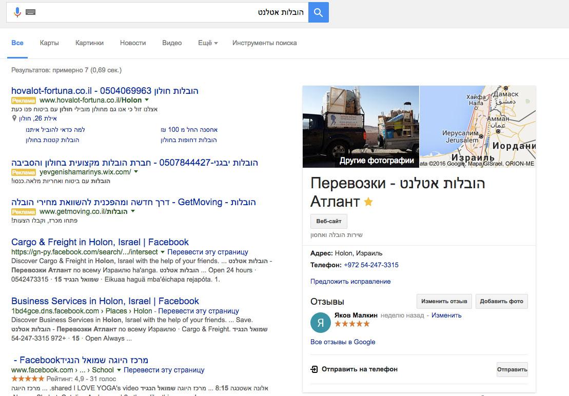 Регистрация бизнеса на Google-картах