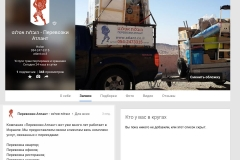 Создание Google+ страницы
