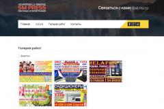 MiniSite_SMPress