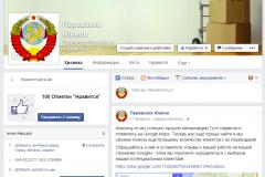 FacebookUnion