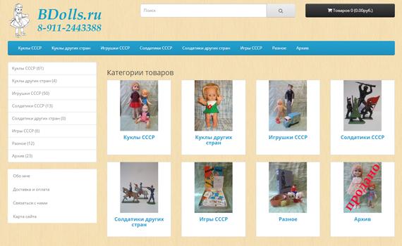 Интернет-магазин игрушек BDolls
